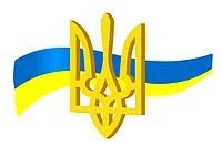 Українська символіка, прапори